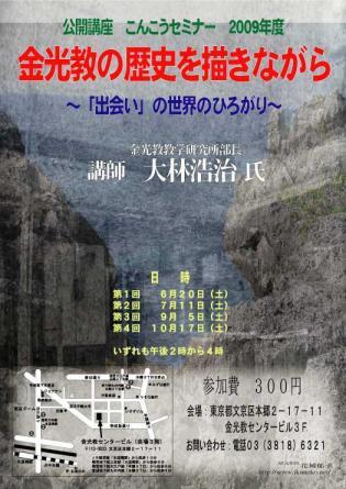 konko-se-image12.jpg