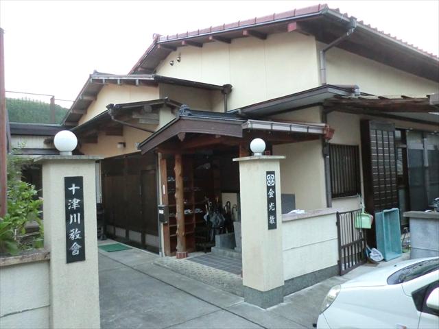 十津川教会