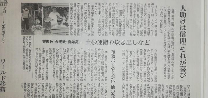 朝日新聞2018/11/13